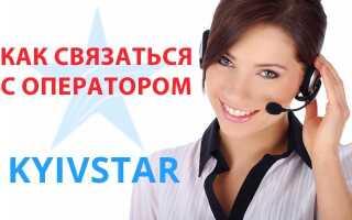 Як швидко зв'язатися з живим оператором Київстар по мобільному телефону