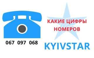 На які цифри починаються номери Київстар