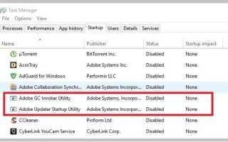 Adobe GC Invoker Utility — що це в автозавантаженні