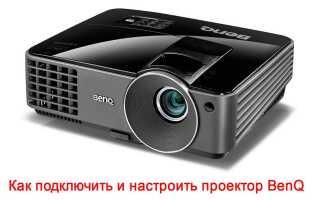 Як підключити та налаштувати проектор BenQ