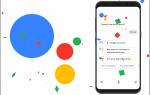 Як відключити Гугл Асистент