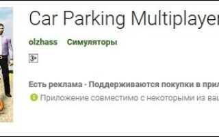 Завантажити мод Car Parking Multiplayer багато грошей
