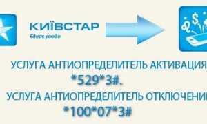 Як приховати номер на Київстарі або послуга Антивизначник —