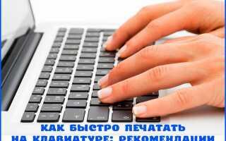 Як навчитися швидко друкувати на клавіатурі — програми та онлайн-тренажери