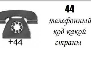 44 код якої країни