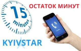 Як перевірити залишок хвилин на інших операторів — Київстар