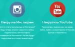 Ad-social: огляд сайту для накрутки в соціальних мережах