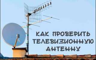 Як перевірити телевізійну антену