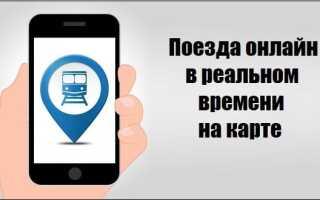 Потяги онлайн в реальному часі на мапі