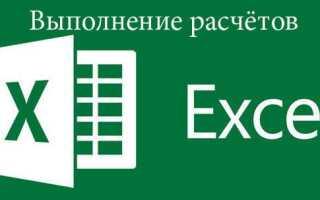 Додавання, віднімання, множення і ділення в Excel