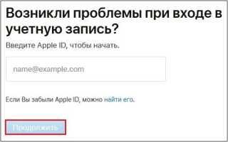 iforgot.apple.com: Як скинути обліковий запис