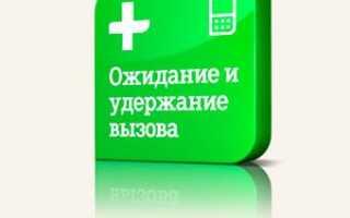 Включити другу лінію, очікування виклику, на Київстар, Водафон, Лайфселл
