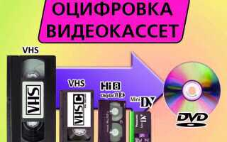 Як оцифрувати відеокасету в домашніх умовах
