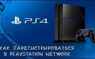 Як зареєструватися в PlayStation Network