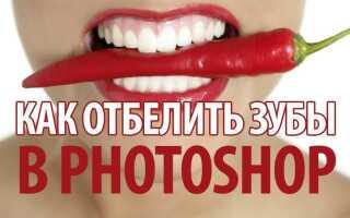Як відбілити зуби в Фотошопі: два дієвих способу