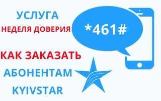 Послуга Тиждень довіри від Київстар — як замовити і підключити