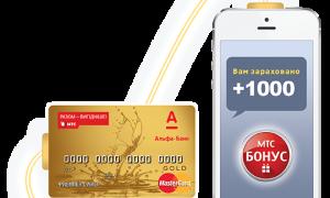 Бонуси від Водафон (МТС): підключення, перевірка, на що витратити