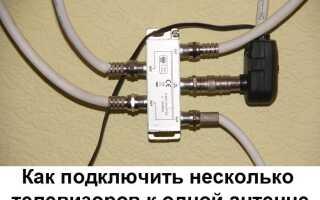 Як підключити декілька телевізорів до однієї антени