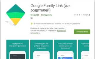 Family Link заблокував телефон — як розблокувати