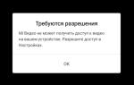 Mi відео не може отримати доступ до відео на вашому пристрої Xiaomi — рішення