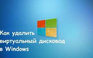 Як видалити віртуальний дисковод в Windows?