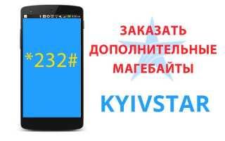 Як замовити додаткові мегабайти на Київстар — Інтернет-пакети