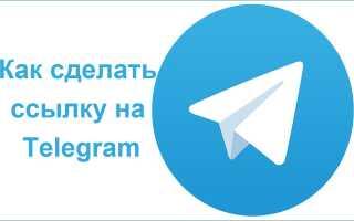 Як зробити посилання на Telegram: основні способи і види реалізації