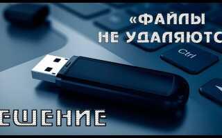 Що робити, якщо не видаляються файли з флешки