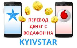 Як перевести гроші з Водафон на Київстар. Послуга Переказ коштів