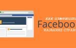 Як змінити назву групи в Facebook: покроковий алгоритм