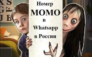 Номери телефонів Момо, які відповідають