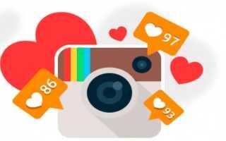 50 безкоштовних лайків Instagram: де їх узяти?