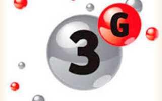 Пакет інтернет 3G МТС. Як підключити, відключити?