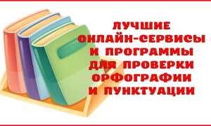 Кращі програми для перевірки орфографії та пунктуації