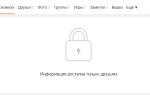 Як подивитися закритий профіль в Однокласниках