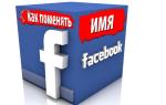 Як змінити ім'я в Фейсбук з телефону в мобільній версії