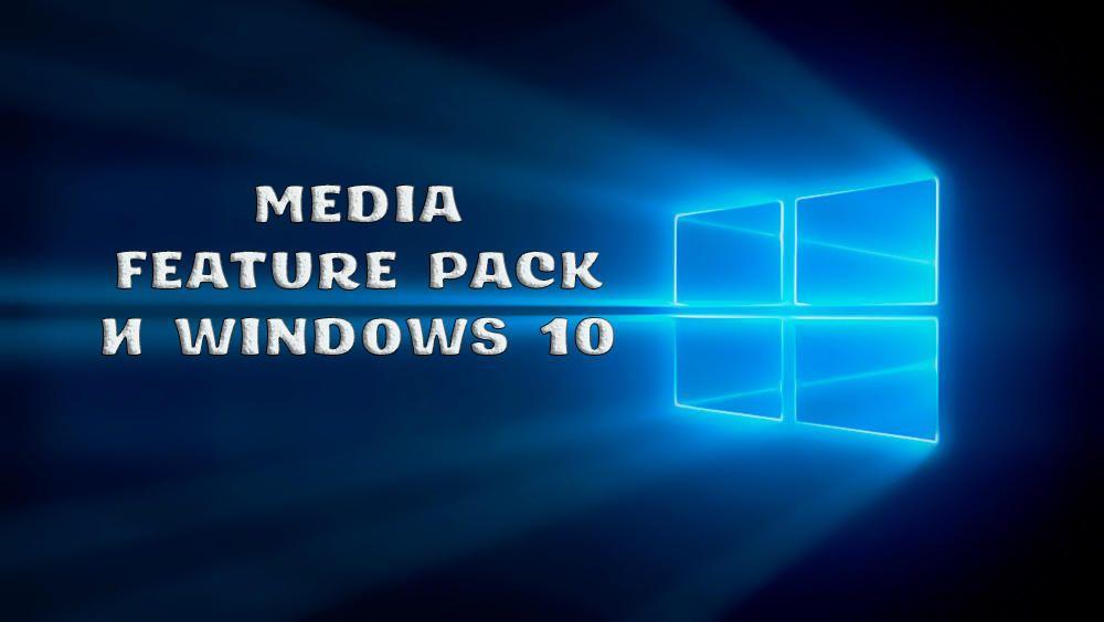 Як правильно встановити Media Feature Pack на Windows 10