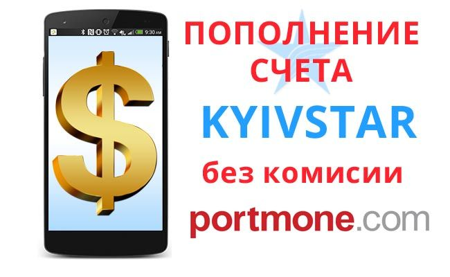 поповнити київстар без комісії з платіжної картки لم يسبق له مثيل ...