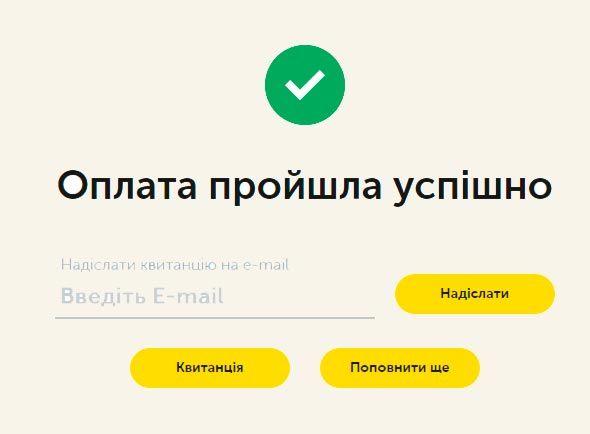 поповнити рахунок київстар без комісії онлайн لم يسبق له مثيل ...