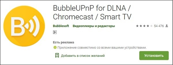 BubbleUPnP for DLNA
